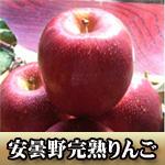 安曇野完熟りんご